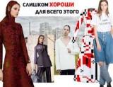 Искусство или бизнес: кто и успешных украинских дизайнеров