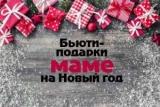 Что подарить маме на Новый год: 11 лучших идей красоты-подарки